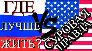 Смотреть видео ГДЕ ЛУЧШЕ ЖИТЬ В РОССИИ ИЛИ В США ?  СУРОВАЯ ПРАВДА. Вегабонд не Плачь! Paul's ДНЕВНИК онлайн