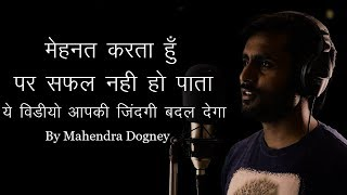 best motivational video in hindi inspirational video in hindi by mahendra dogney