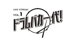 PAN タツヤ【ドラムバカ一代!】LIVE STREAM vol.1