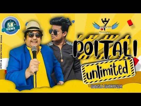Bangla Comedy Natok 2017 New HD || পৈতালী আনলিমিটেড | Rayhan Robin ,Khaled , Rimu