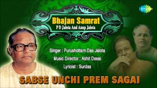 Sabse Unchi Prem Sagai | Hindi Devotional Song | Purushottam Das  Jalota
