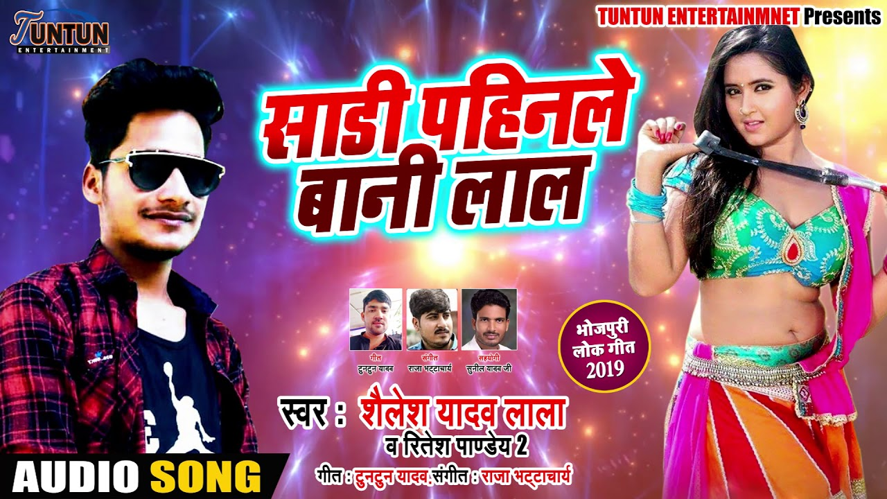#Shailesh Yadav Lala #Ritesh #Pandey 2) #साड़ी पहिनले बानी लाल #New #Lokgeet -#New#Bhojpuri#Song#2019