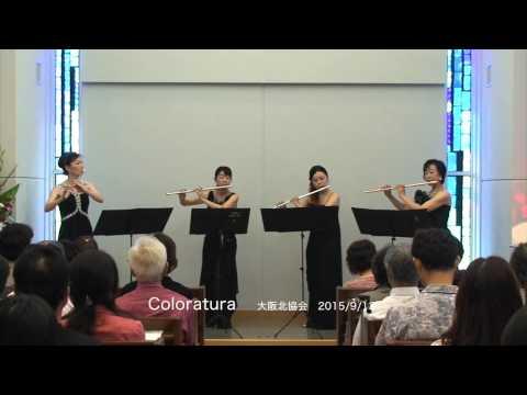 Coloratura  大阪北教会  2015/9/13