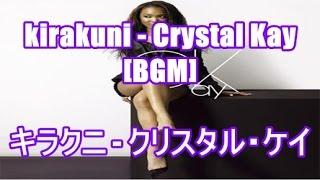 2006年2月8日にリリースしましたCrystal Kay(クリスタル・ケイ)の19枚...