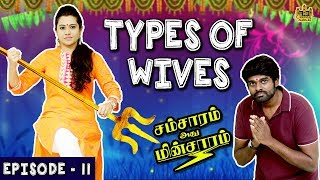 Types Of Wives | Husband Vs Wife | Samsaram Athu Minsaram | Mini Series - #11| Chennai Memes