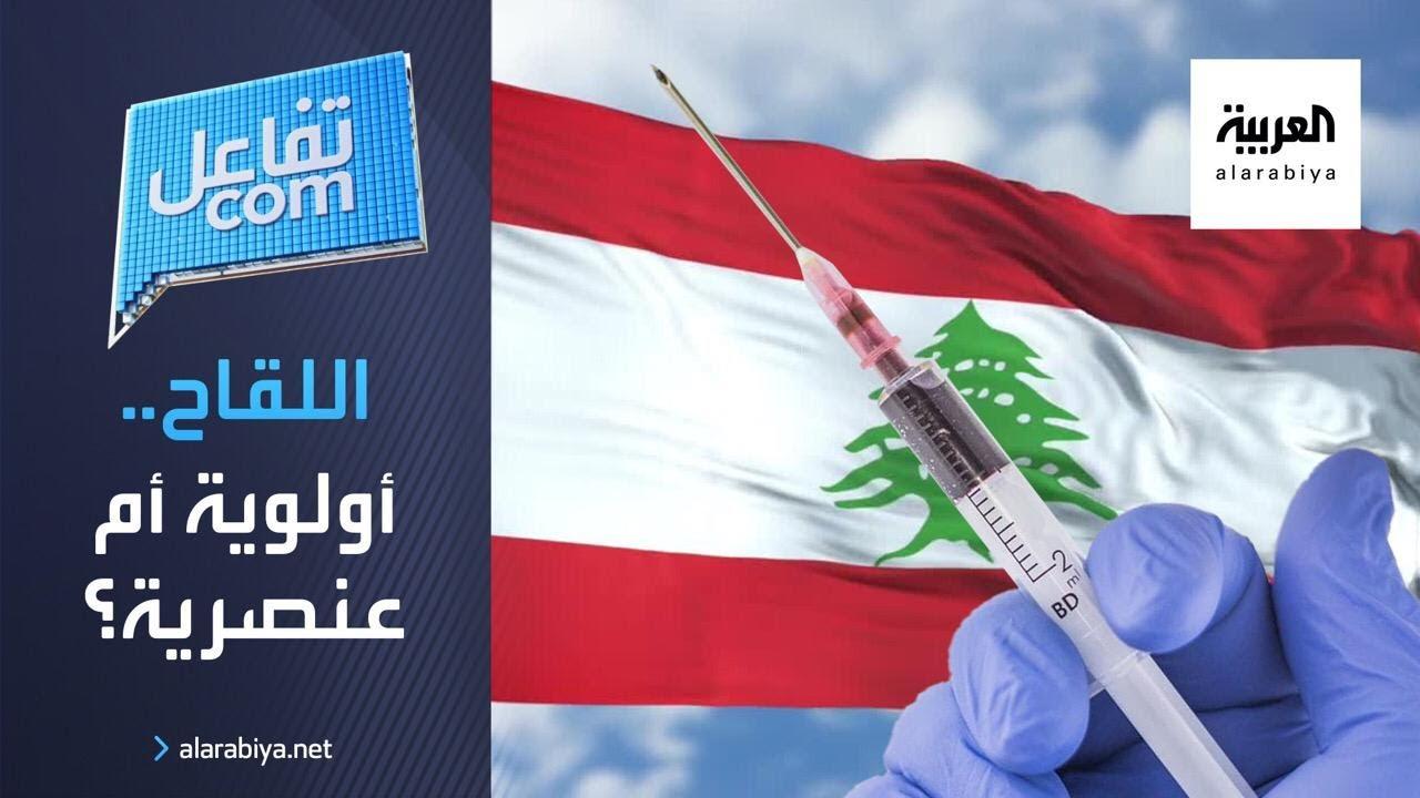 تفاعلكم |جدل واسع في لبنان بعد تغريدات حول لمن الأحقية في أخذ لقاح كورونا ؟  - نشر قبل 39 دقيقة