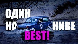 Один на НИВЕ.  Лучший клип на эту песню.  Про лучший Российский внедорожник ЛАДА НИВА 4Х4 УРБАН .