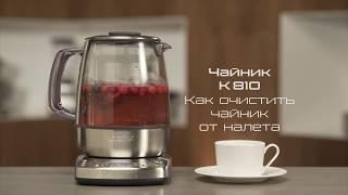 Инструкция по очищению от чайного налета. Чайник BORK K810