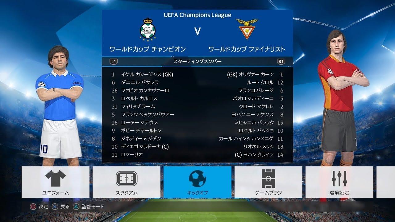 FIFAワールドカップ優勝者 vs 準...