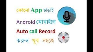 কোনো App ছাড়াই  Android মোবাইলে  Auto call Record  করুন | Auto call Record | Android tips |AH WORLD