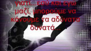 Repeat youtube video mwro mou S'AGAPW!