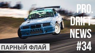 ПАРНЫЙ ФЛАЙ и 14 летний чемпион PRO DRIFT NEWS | DRIFT NEWS #34