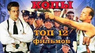 Полицейские. ТОП 12 лучших фильмов