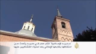 """""""مدريد الإسلامية"""".. كتاب يروي تاريخ العاصمة الإسبانية"""