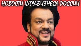 Киркоров потратил на 50-летие 40 миллионов рублей. Новости шоу-бизнеса России.