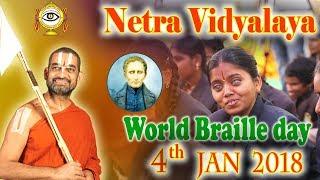 Netra Vidyalaya | World Braille Day | Chinna Jeeyar Swamiji | Jet World
