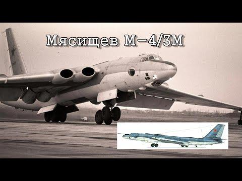 Мясищев М-4/3М. История