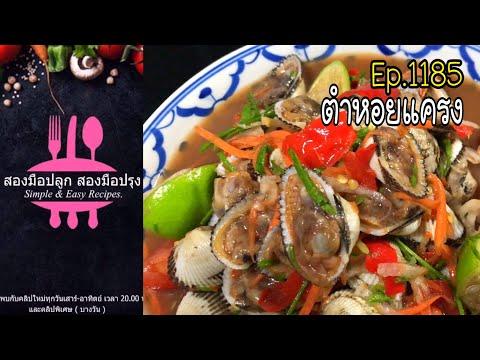 ตำหอยแครงสุดแซ่บและวิธีทำหอยนางรมเผาให้อร่อย - วันที่ 12 Dec 2017