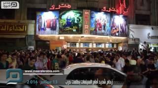 مصر العربية | زحام شديد أمام السينمات بطلعت حرب