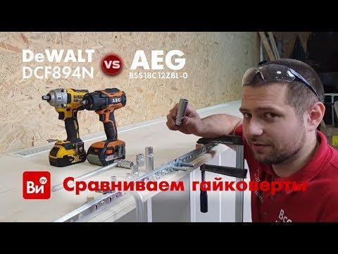 Сравнение аккумуляторных гайковертов. AEG Vs Dewalt
