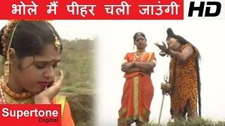भोले मैं पीहर चली जाउंगी ● Bhole Main Pihar Chali Jaongi ● La De Ghota ● Rajesh Singhpuria