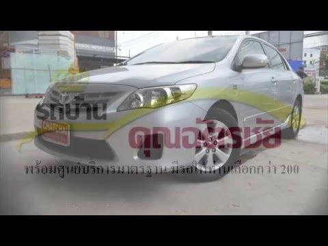 Toyota Corolla Altis 1.6G By โชว์รูมรถบ้านคุณฉัตรชัย รถมือสองอันดับ 1 พร้อมศูนย์บริการมาตรฐาน