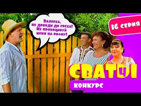 Сериал Сваты 4 й сезон 16 я серия комедия смотреть онлайн Домик в деревне Кучугуры HD
