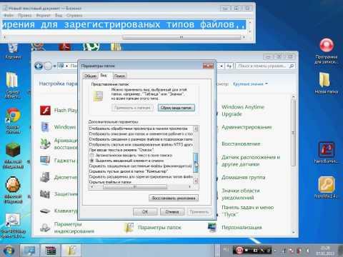 Как сменить расширение файла на windows 7