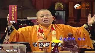 【王禪老祖玄妙真經350】| WXTV唯心電視台