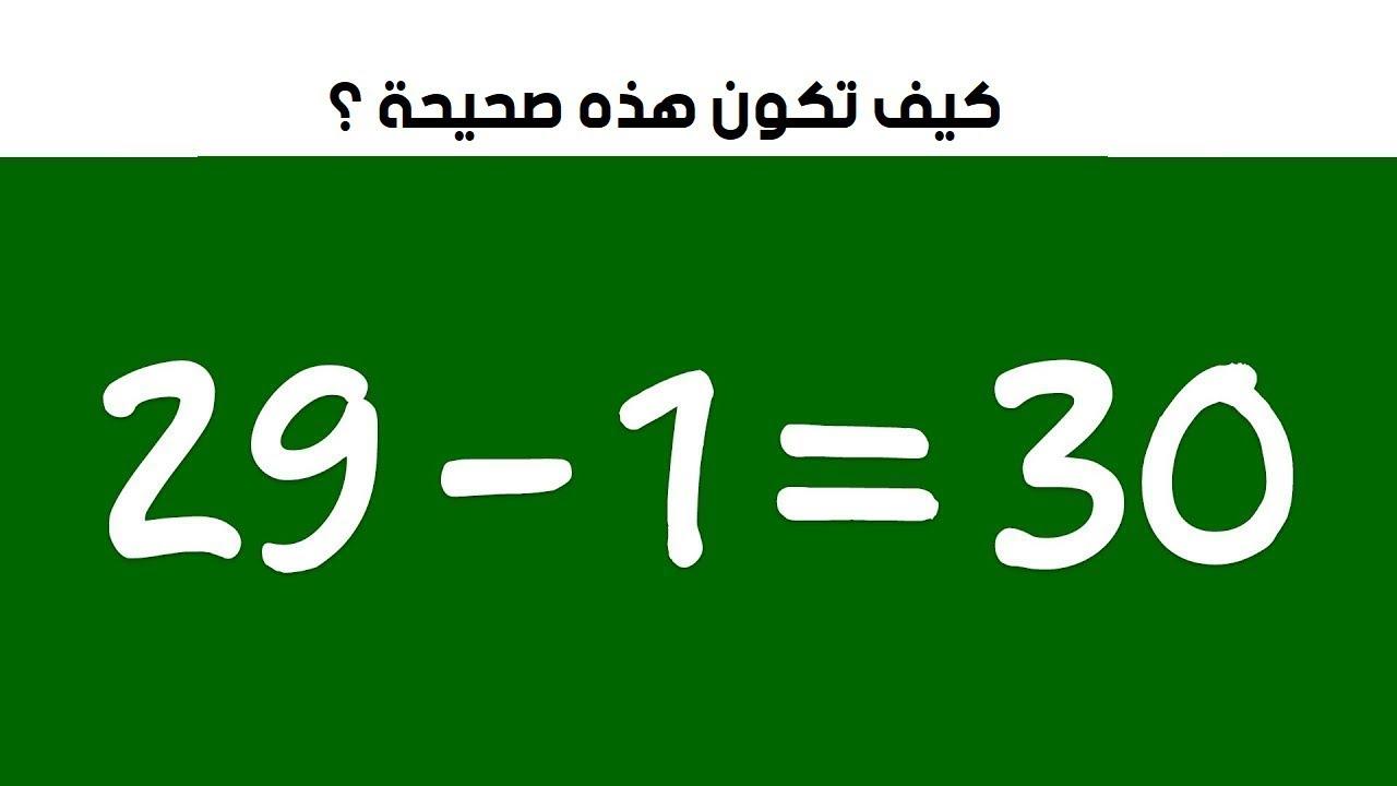 الغاز رياضيات للاذكياء مع الحل Youtube