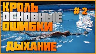 Плавание кролем: основные ошибки #2 Техника дыхания в кроле