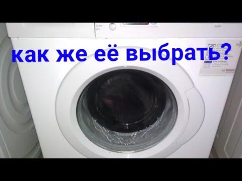 Выбрать и купить б/у стиральную машину. Советы и рекомендации при покупке