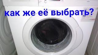 Вибрати й купити б/у пральну машину. Поради при купівлі