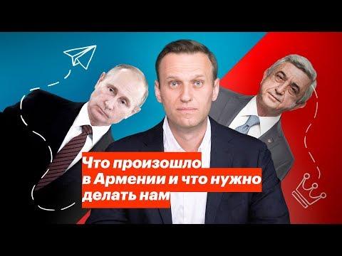 Что произошло в Армении и что нужно делать нам