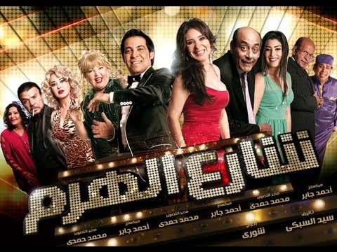 film chari3 al haram