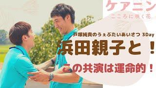 浜田学さん、浜田晃さん親子との共演は正に運命的! 是非この機会に「ケアニン〜あなたでよかった〜」も観ていただけたら嬉しいです。 ...