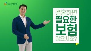 '참좋은 행복플러스 종합보험 X 지진희' TVCF_신혼부부편(20초)