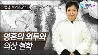 [기초 강의] 영혼의 외투와 의상철학