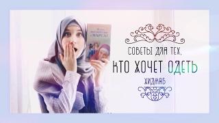 видео Как правильно носить хиджаб