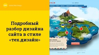 Разбор дизайна сайта Сергея в стиле тех.дизайн