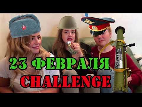 23 февраля CHALLENGE