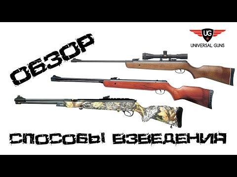 Выбор пневматической винтовки по способу взведения