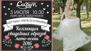 Шоу-показ свадебных образов лето-осень 2016