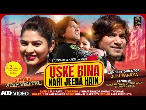 Vikram thakor | Uske bina nahi jeena he | new hindi sad song | new song 2019  | studio shivshakti