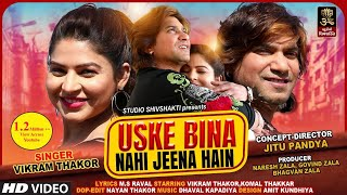 Vikram thakor | Uske bina nahi jeena he | new hindi sad song | new song 2019  | studio shivshakti