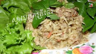 ស្វាយបុកត្រីឆ្អើរ/Asian Food/cambodian food