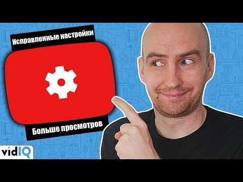 Настройки YouTube, которые помогут раскрутить канал