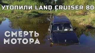 Drowned Land Cruiser 80. Hydrolock. Engine is dead.