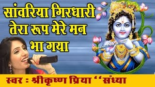 "साँवरिया गिरधारी तेरा रूप ॥  Melodious Shri Krishna Bhajan || Krishna Priya ""Sandhya""#Ambey bhakti"