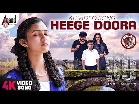 99 | Heege Doora | Ganesh | Bhavana | Arjun Janya | Vijay Prakash | Preetham Gubbi | Kaviraj